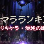 【オバマス】 最新リセマラ当たりランキング【2/25更新】